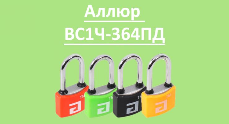Новинка: цветные навесные замки Аллюр ВС1Ч-364ПД