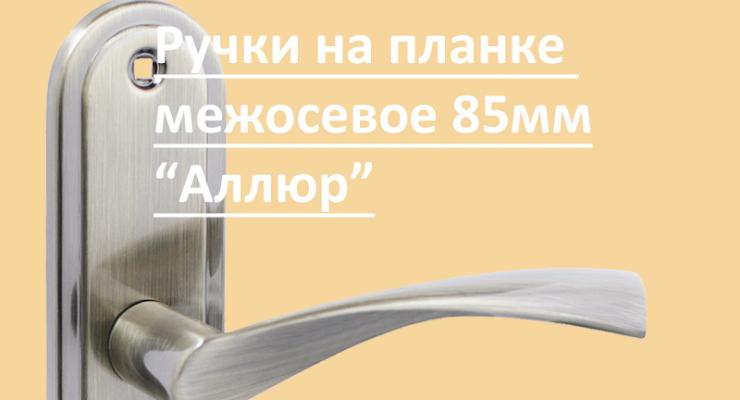 Новинка: ручки на планке Аллюр м/о 85мм