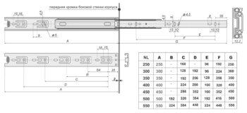 Направляющие для ящиков шариковые 35х250 мм (цинк)