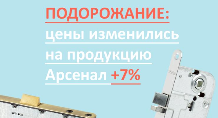 Подорожание: Арсенал +7%