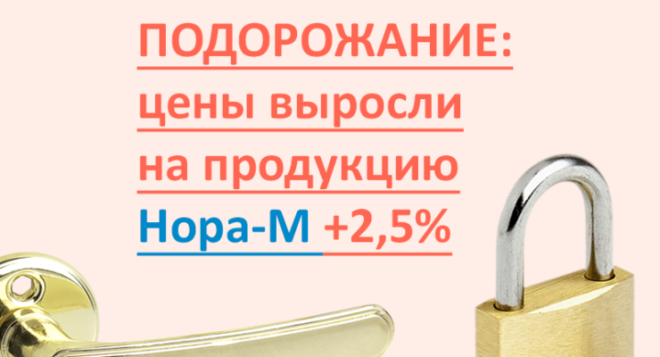 Подорожание: Нора-М +2,5%