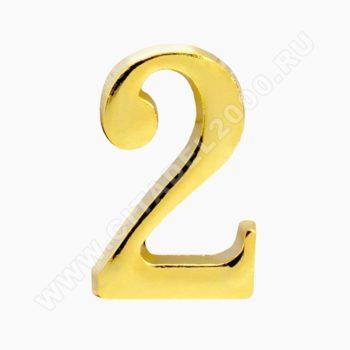 """Цифра дверная металл """"2"""" (золото) клеевая основа"""