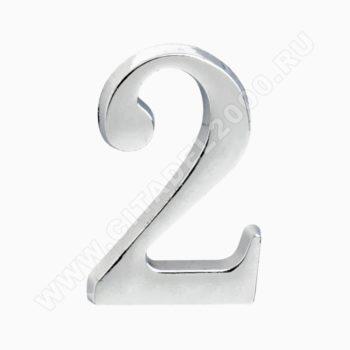 """Цифра дверная металл """"2"""" (хром) клеевая основа"""