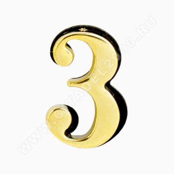 """Цифра дверная металл """"3"""" (золото) клеевая основа"""