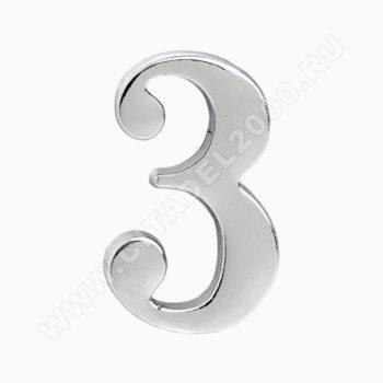 """Цифра дверная металл """"3"""" (хром) клеевая основа"""