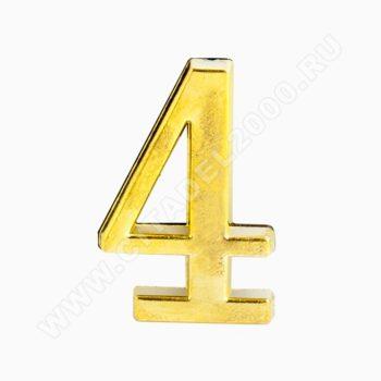 """Цифра дверная металл """"4"""" (золото) клеевая основа"""