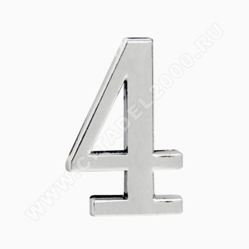"""Цифра дверная металл """"4"""" (хром) клеевая основа"""