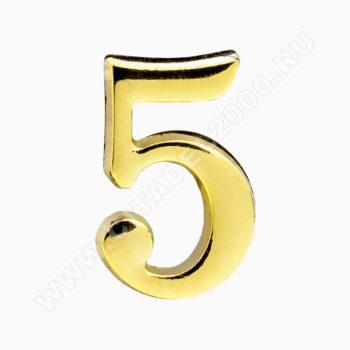 """Цифра дверная металл """"5"""" (золото) клеевая основа"""
