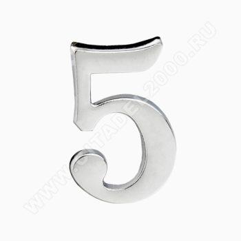 """Цифра дверная металл """"5"""" (хром) клеевая основа"""