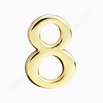 """Цифра дверная металл """"8"""" (золото) клеевая основа"""