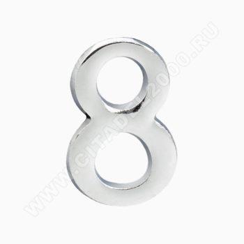 """Цифра дверная металл """"8"""" (хром) клеевая основа"""