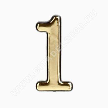 """Цифра дверная пластик """"1"""" (золото) клеевая основа"""
