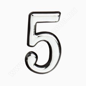 "Цифра дверная пластик ""5"" (хром) клеевая основа"
