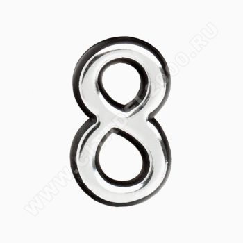 "Цифра дверная пластик ""8"" (хром) клеевая основа"