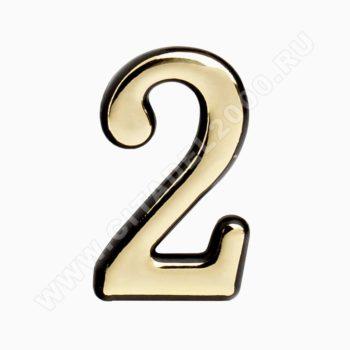 """Цифра дверная пластик """"2"""" (золото) клеевая основа"""