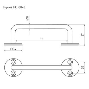 Ручка РС-80 (РС 80-3) (цинк)